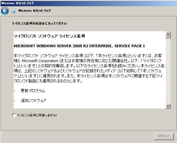 Windows_Sysprep_2008_16.jpg
