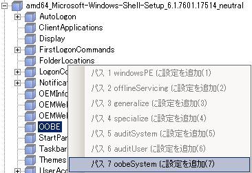 Windows_Sysprep_2008_19.jpg