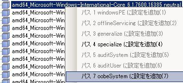 Windows_Sysprep_2008_21.jpg