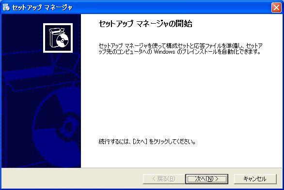 Windows_Sysprep_XP_02.jpg