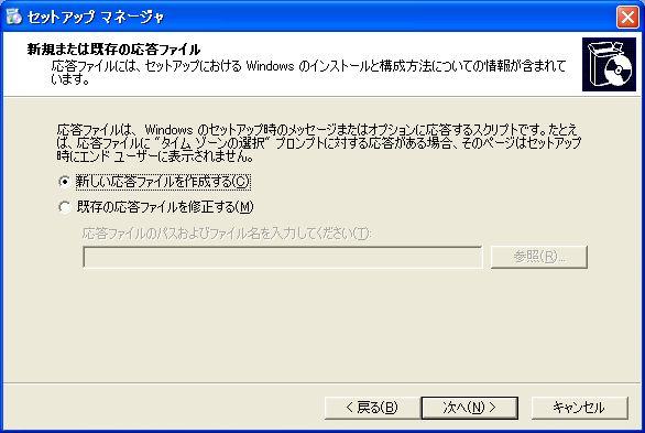 Windows_Sysprep_XP_03.jpg