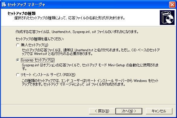 Windows_Sysprep_XP_04.jpg