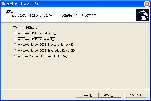 Windows_Sysprep_XP_05.jpg
