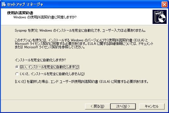 Windows_Sysprep_XP_06.jpg