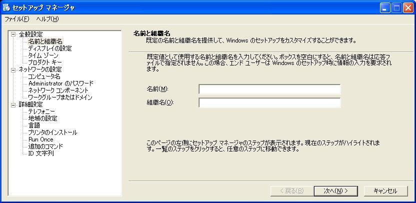 Windows_Sysprep_XP_07.jpg