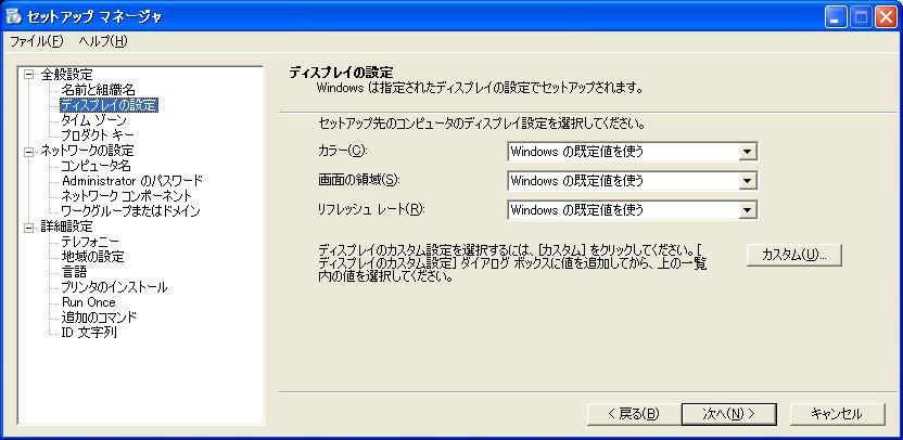 Windows_Sysprep_XP_08.jpg