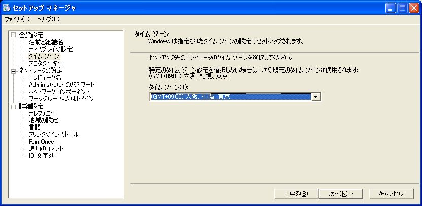 Windows_Sysprep_XP_09.jpg