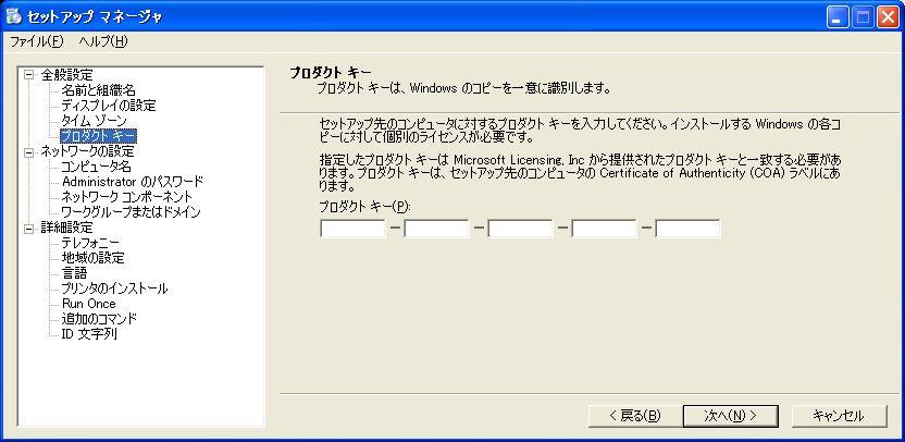 Windows_Sysprep_XP_10.jpg