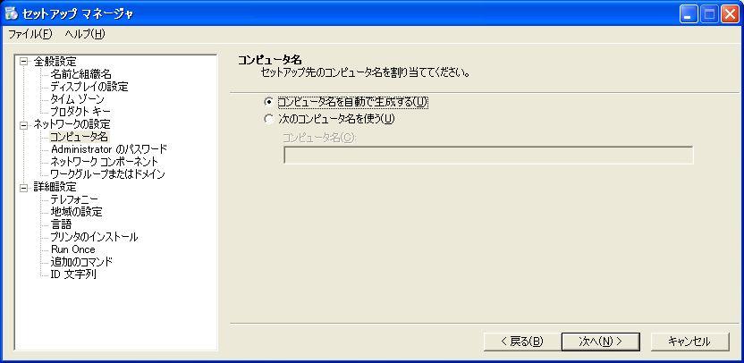 Windows_Sysprep_XP_11.jpg