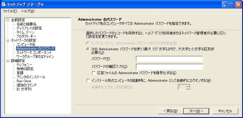 Windows_Sysprep_XP_12.jpg