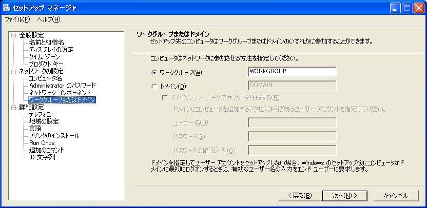 Windows_Sysprep_XP_14.jpg