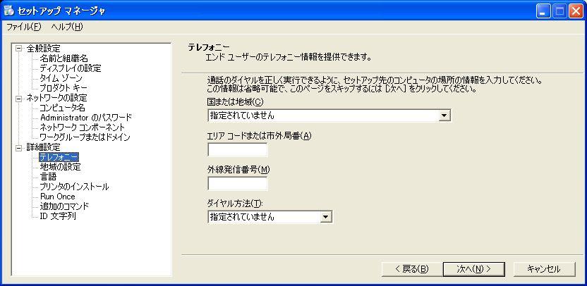 Windows_Sysprep_XP_15.jpg