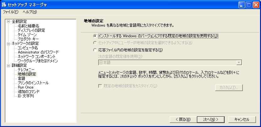 Windows_Sysprep_XP_16.jpg