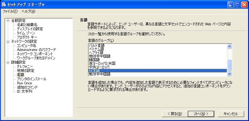 Windows_Sysprep_XP_17.jpg
