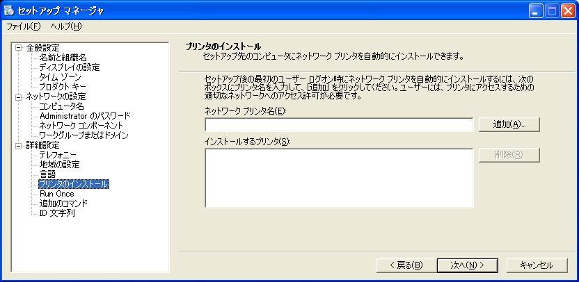 Windows_Sysprep_XP_18.jpg