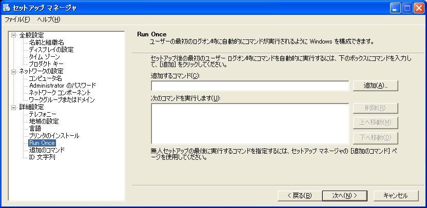 Windows_Sysprep_XP_19.jpg
