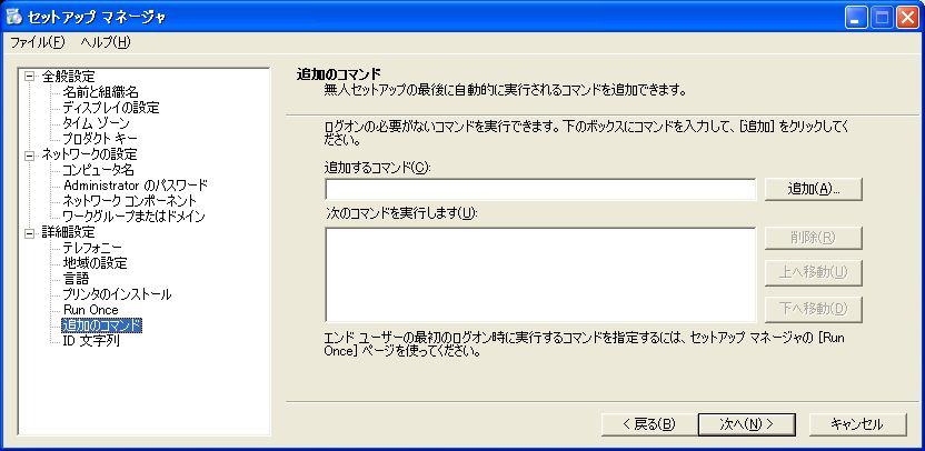 Windows_Sysprep_XP_20.jpg