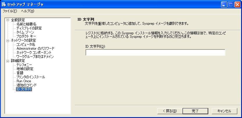 Windows_Sysprep_XP_21.jpg