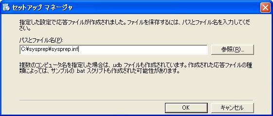 Windows_Sysprep_XP_22.jpg