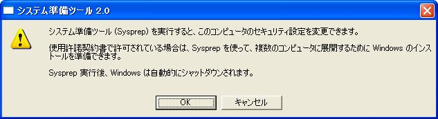 Windows_Sysprep_XP_24.jpg
