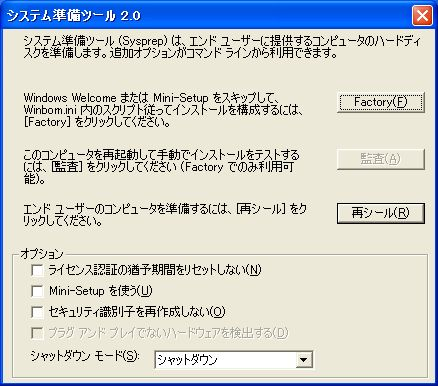 Windows_Sysprep_XP_25.jpg