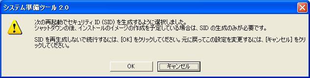 Windows_Sysprep_XP_26.jpg