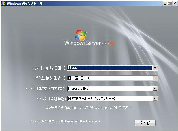 Windows_自動インストール_01.jpg