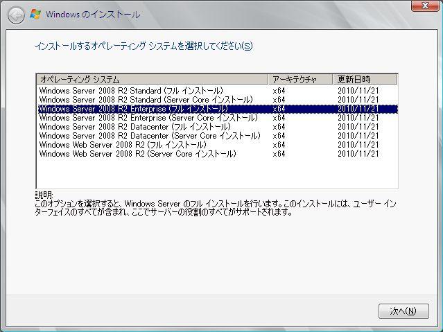 Windows_自動インストール_02.jpg