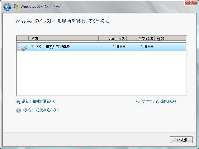 Windows_自動インストール_05.jpg