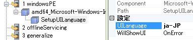 Windows_自動インストール_09.jpg