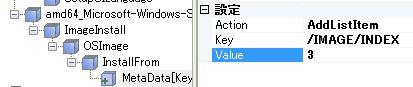 Windows_自動インストール_12.jpg
