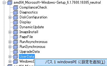 Windows_自動インストール_13.jpg