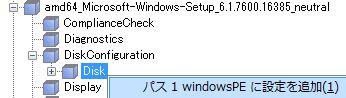 Windows_自動インストール_15.jpg