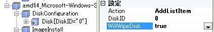 Windows_自動インストール_16.jpg