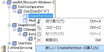 Windows_自動インストール_17.jpg