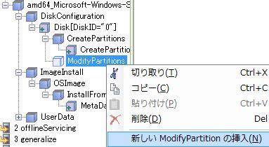 Windows_自動インストール_19.jpg