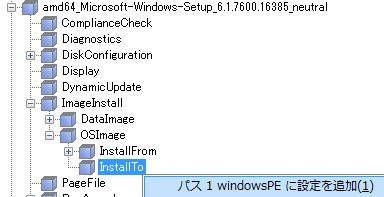 Windows_自動インストール_21.jpg