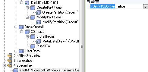 Windows_自動インストール_26.jpg