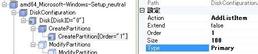 Windows_自動インストール_27.jpg