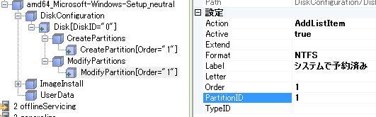 Windows_自動インストール_28.jpg
