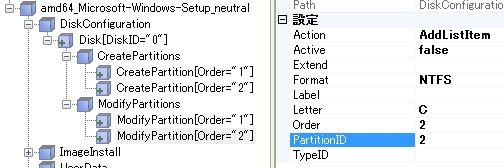 Windows_自動インストール_32.jpg