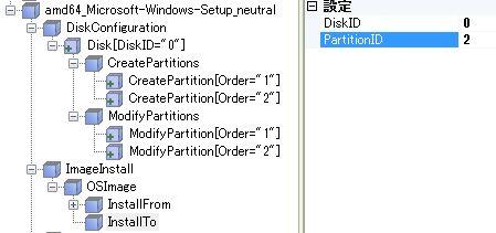 Windows_自動インストール_33.jpg